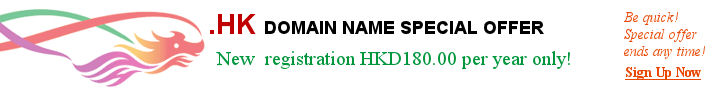 domain hk special offer
